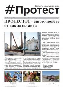 vestnik-protest-8
