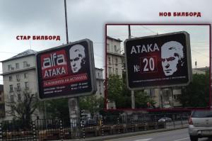 """Стар и нов билборд на бул. """"М. Луиза"""" в София"""