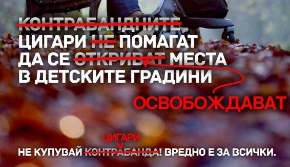 Колаж: Боян Юруков